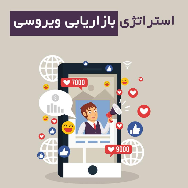 نقش استراتژی بازاریابی ویروسی در دیجیتال مارکتینگ