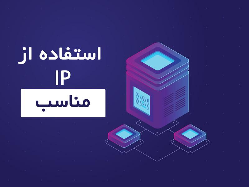 استفاده از ip مناسب