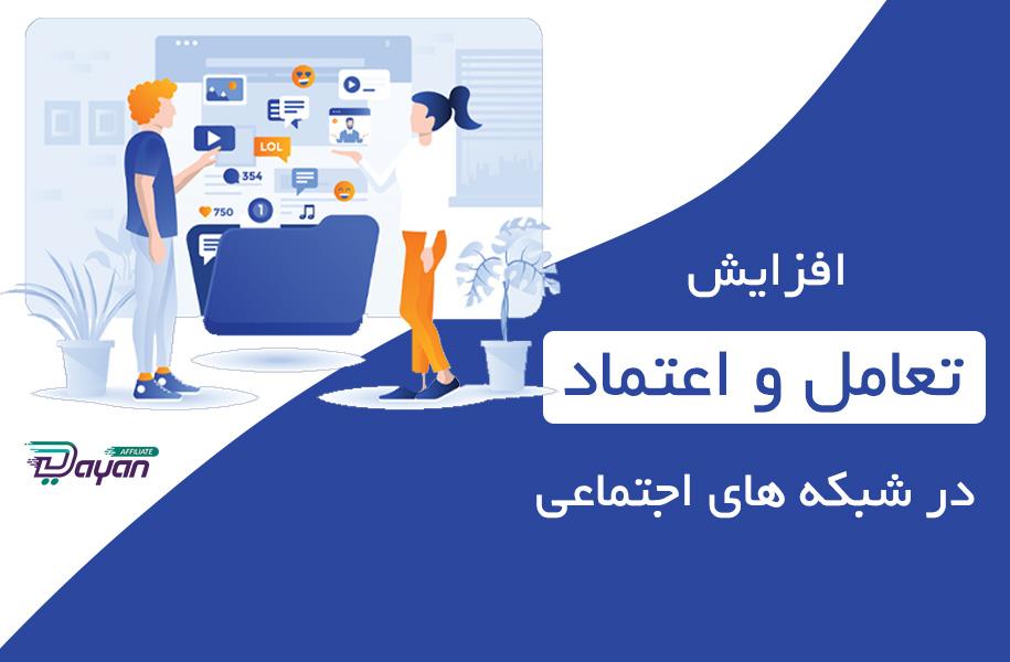افزایش تعامل در شبکه های اجتماعی