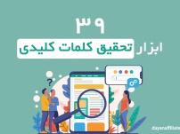 تحقیق کلمات کلیدی با معرفی 39 ابزار حرفه ای (آپدیت 2020)