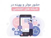 بهینه سازی حضور در شبکه های اجتماعی