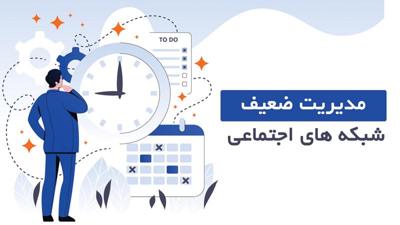 مدیریت ضعیف شبکه های اجتماعی