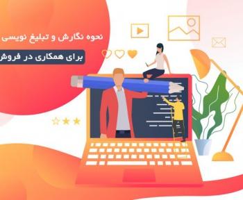 تبلیغ نویسی سایت همکاری در فروش