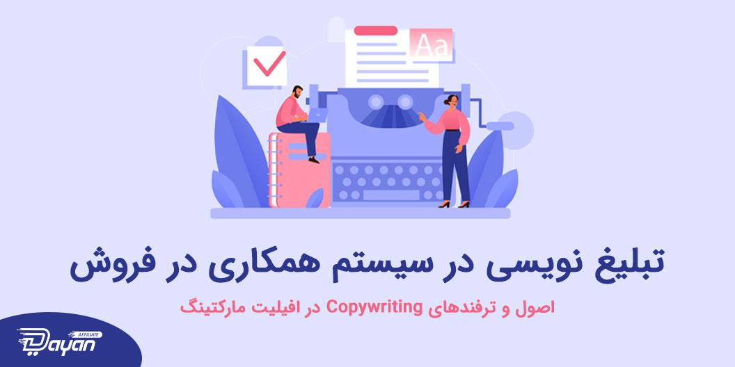 تبلیغ نویسی در سایت های همکاری در فروش