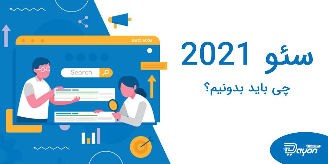 سئو 2021؛ بررسی جامع ترفندها و اصول