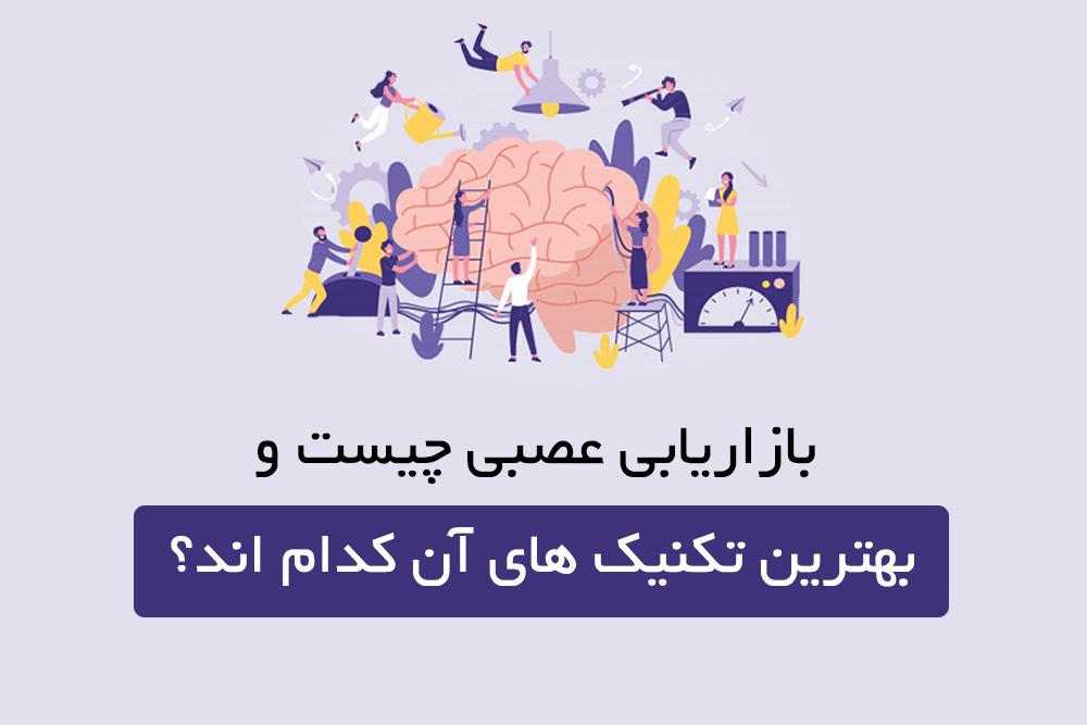 بازاریابی عصبی چیست؟