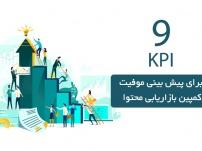 9 kpi مهم بازاریابی محتوا که موفقیت کمپین بازاریابی شما را پیش بینی میکنند