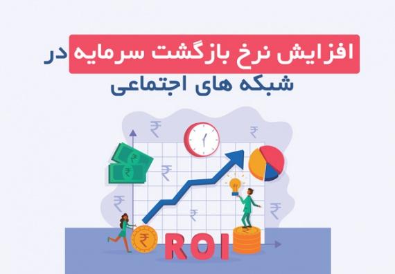 افزایش نرخ بازگشت سرمایه شبکه های اجتماعی