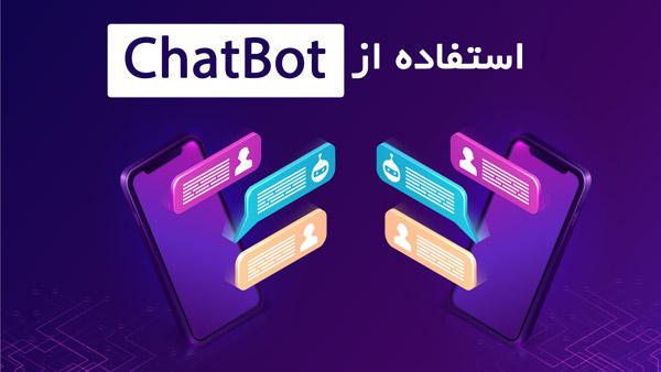 استفاده از chatbot