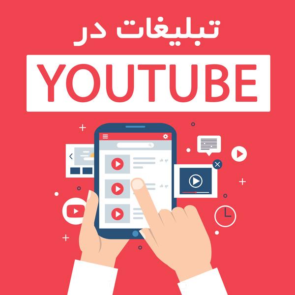 تبلیغات در youtube