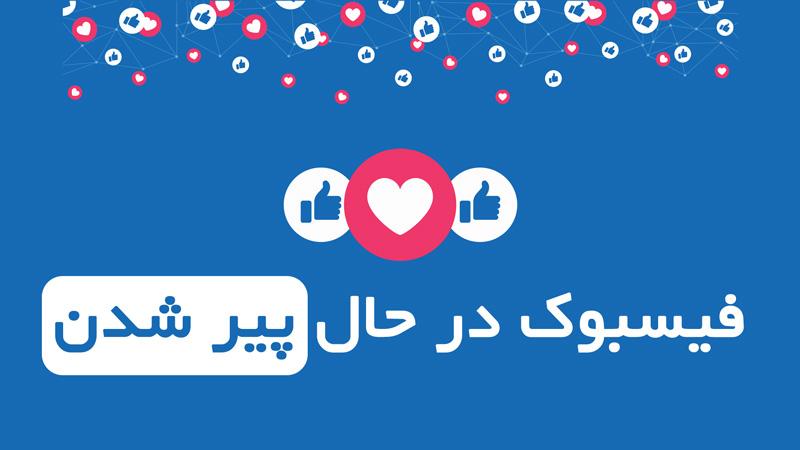 فیسبوک در حال پیر شدن