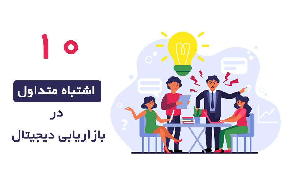 اشتباهات متداول در بازارایابی دیجیتال