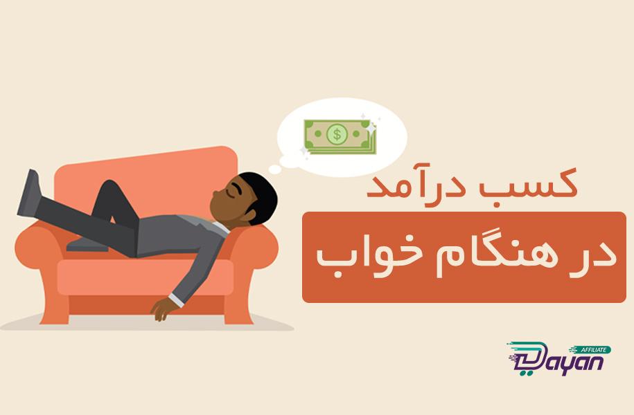 کسب درآمد در خواب