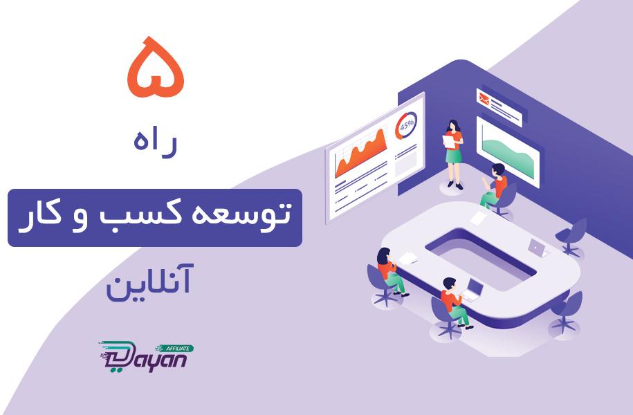 توسعه کسب و کار آنلاین