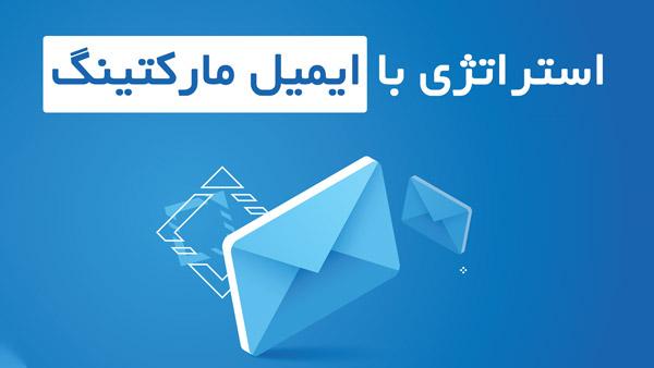 تعیین استراتژی ایمیل مارکتینگ