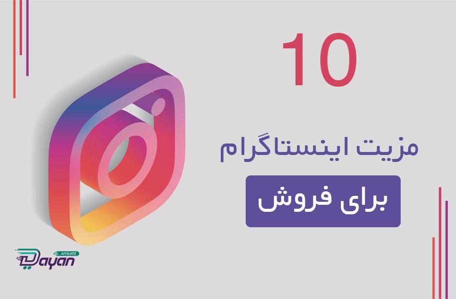 10 مزیت اینستاگرام برای فروش محصول