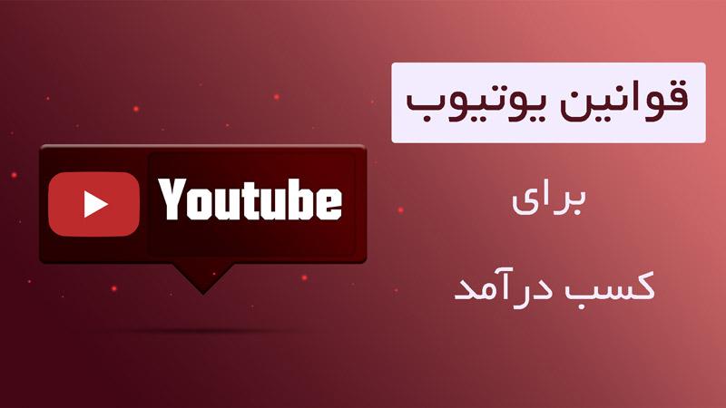 قوانین یوتیوب برای کسب درآمد