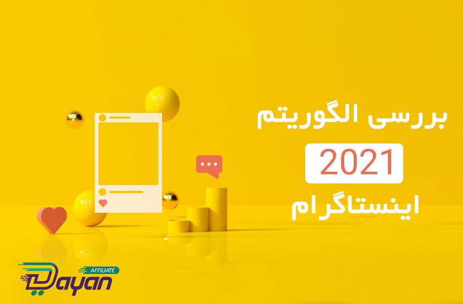 الگوریتم اینستاگرام 2021