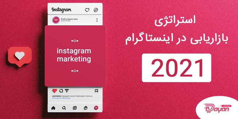استراتژی بازاریابی در اینستاگرام 2021