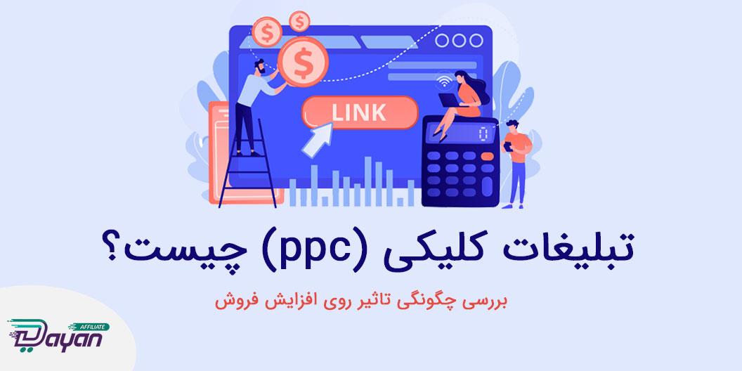 تبلیغات کلیکی (ppc) چیست؟