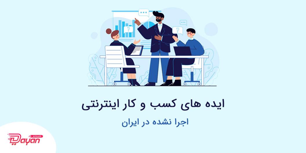 ایده های اجرانشده کسب و کار اینترنتی در ایران