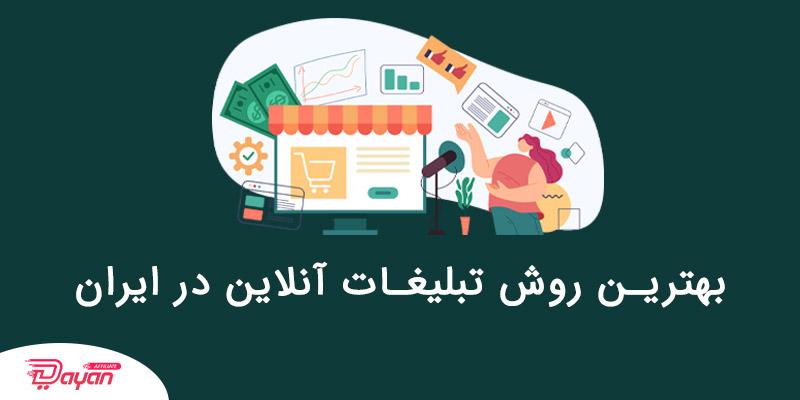 بهترین روش internet advertising در ایران