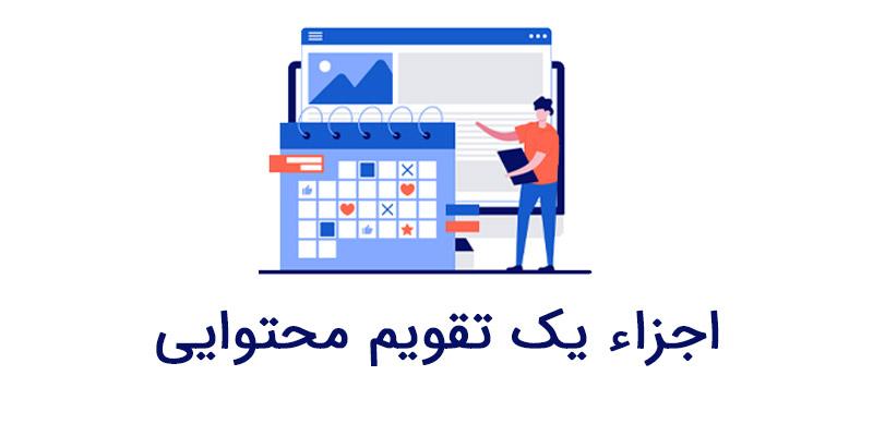 ابزارهای طراحی content calendar