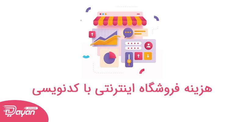 هزینه راه اندازی فروشگاه اینترنتی با کدنویسی اختصاصی چقدر است؟