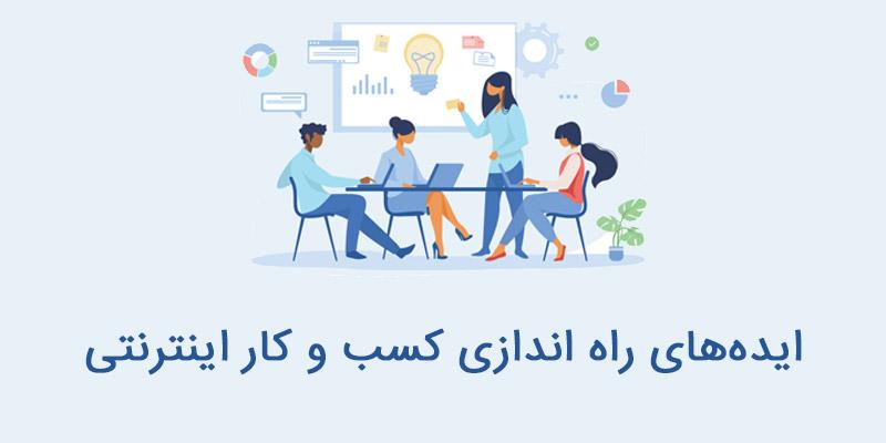 ایده های راه اندازی کسب و کار اینترنتی