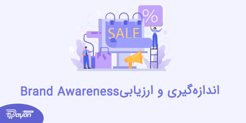 ارزیابی و اندازه گیری brand awareness