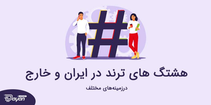 هشتگ های ترند در ایران و خارج درزمینههای مختلف