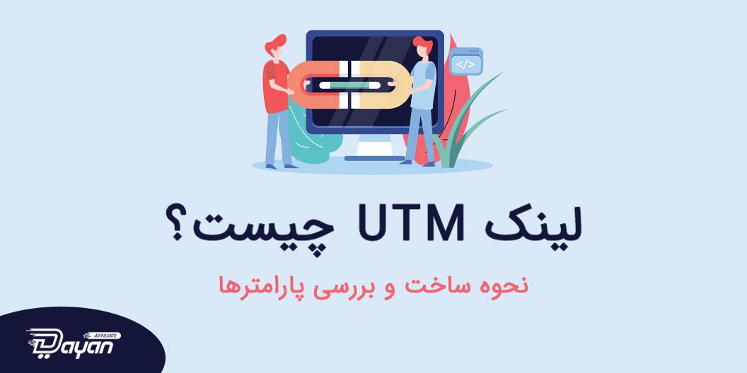 لینک utm چیست و چطوری ساخته میشود؟