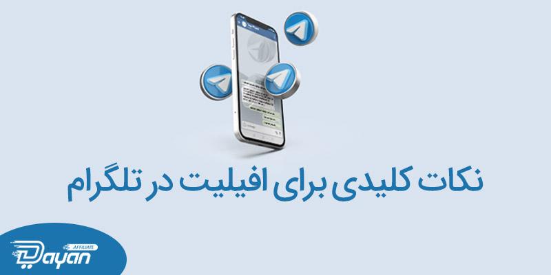 نکات کلیدی افیلیت مارکتینگ در تلگرام چیست؟