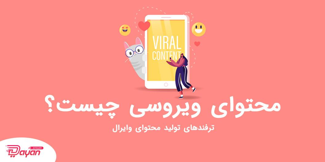 محتوای ویروسی (وایرال) چیست؟
