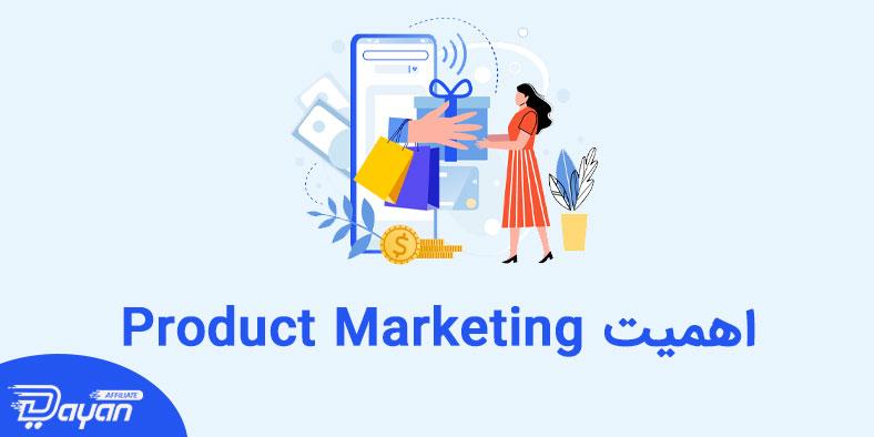 اهمیت product marketing چیست؟