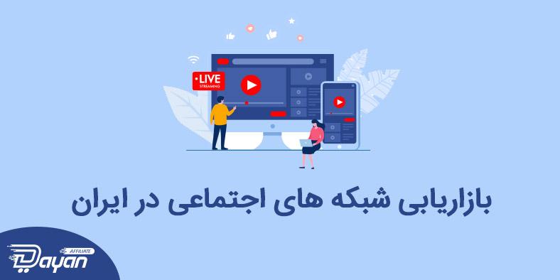 بازاریابی شبکه های اجتماعی در ایران چگونه است؟