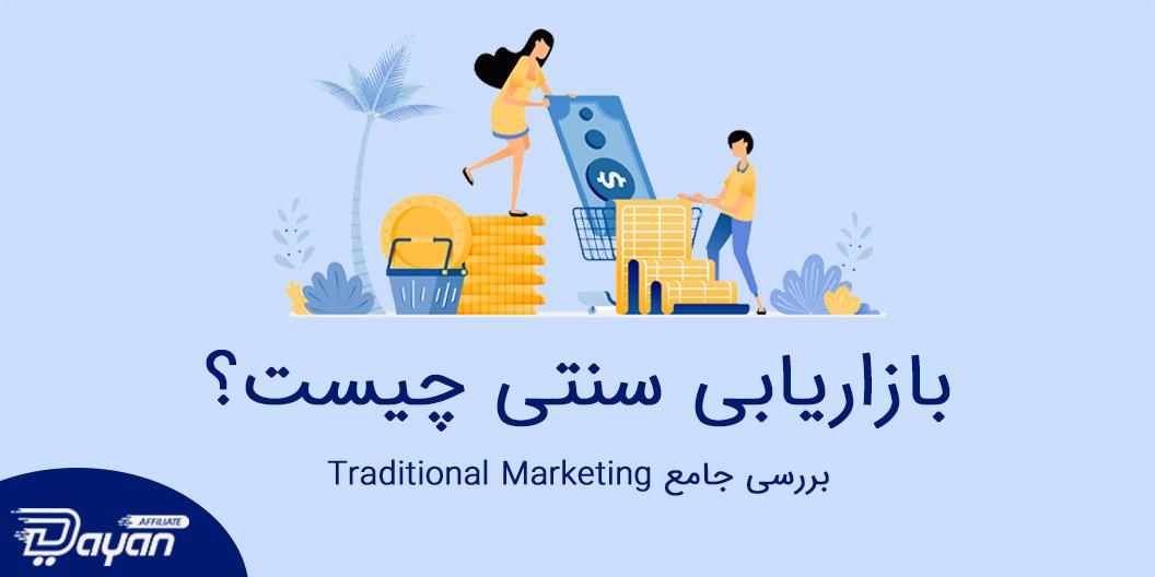 بازاریابی سنتی چیست؟