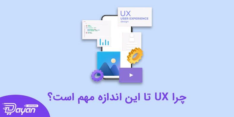 چرا ux اینقدر مهم است؟