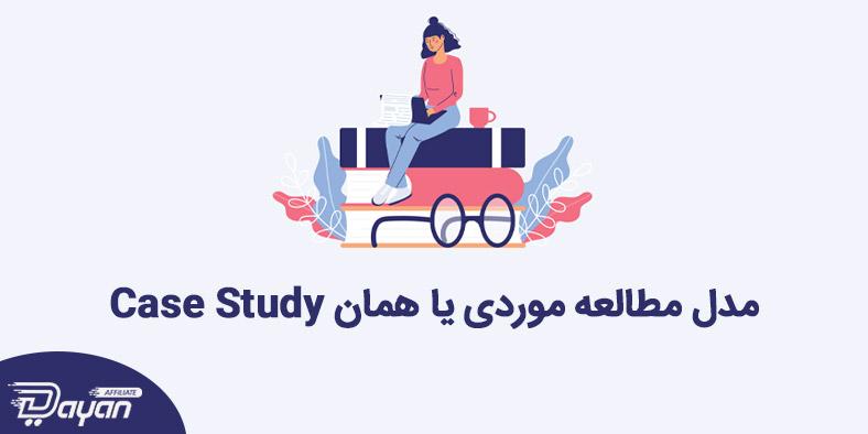 مطالعه موردی یا همان case study