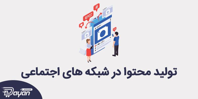 تولید محتوا برای شبکه های اجتماعی