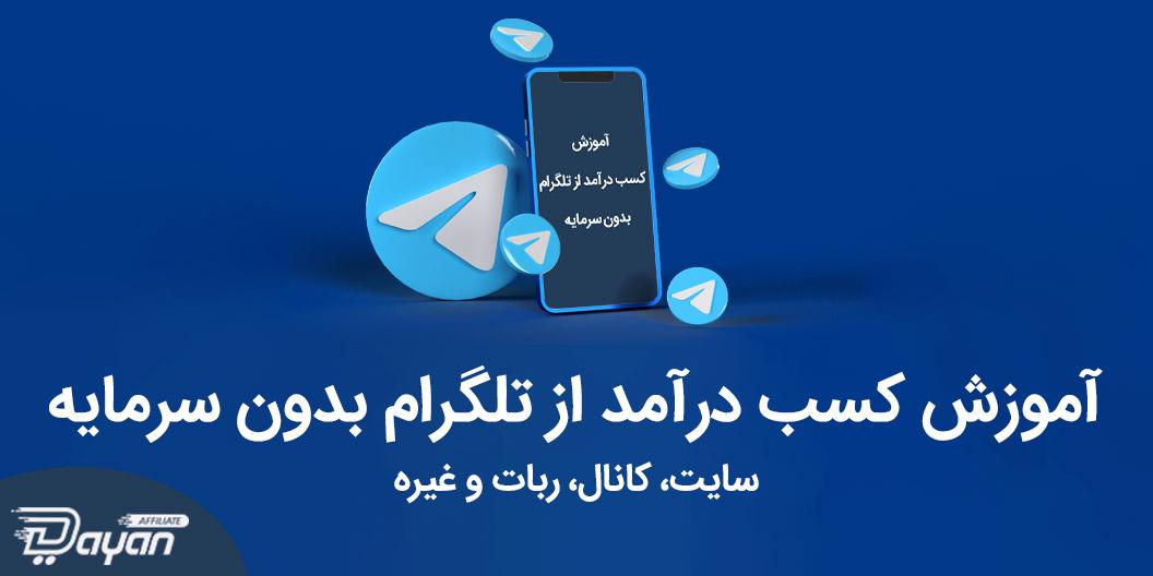 آموزش کسب درآمد از تلگرام بدون سرمایه