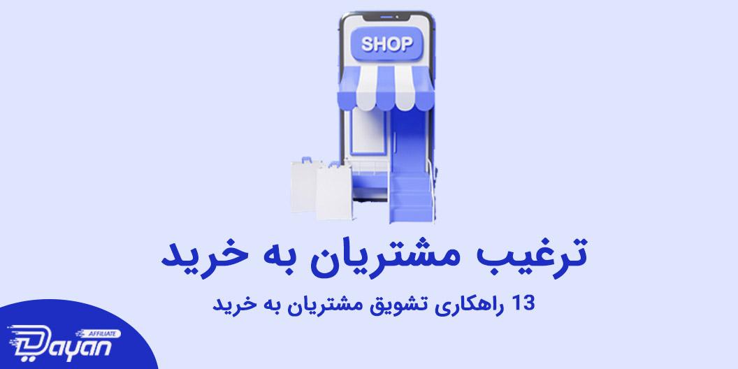 ترغیب مشتریان به خرید