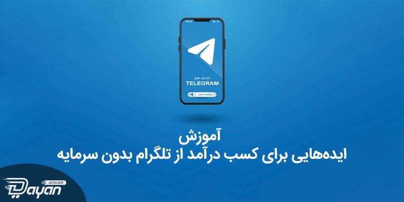 آموزش ایده هایی برای کسب درآمد از تلگرام بدون سرمایه