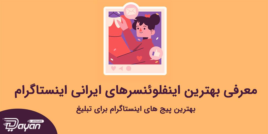 معرفی بهترین اینفلوئنسرهای ایرانی اینستاگرام