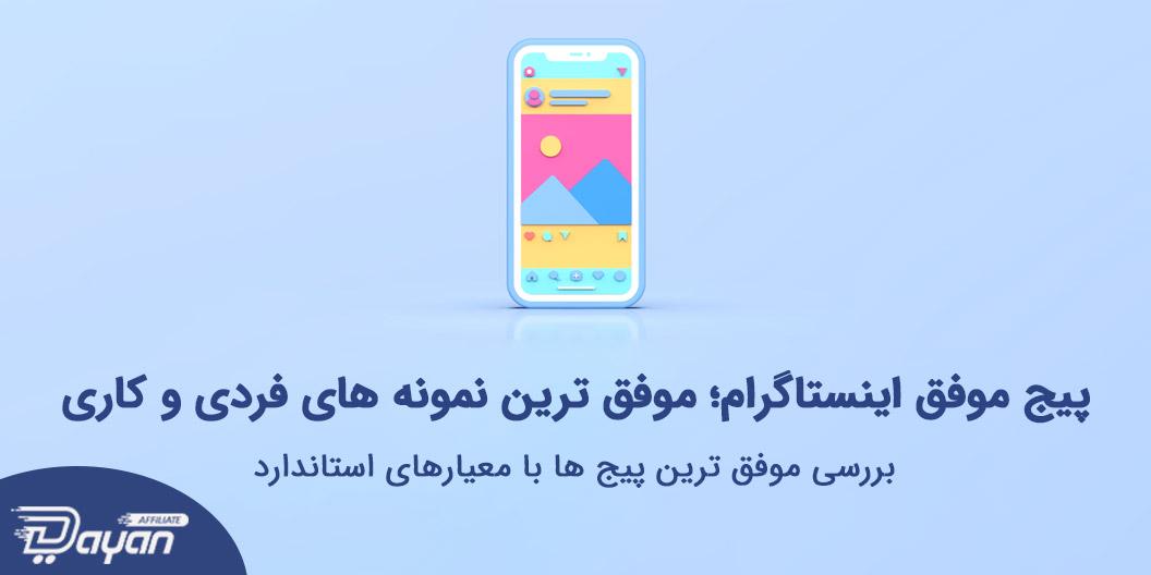 موفق ترین پیج های اینستاگرام ایرانی و خارجی