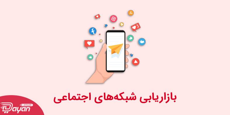 بازاریابی شبکه های اجتماعی (smm)