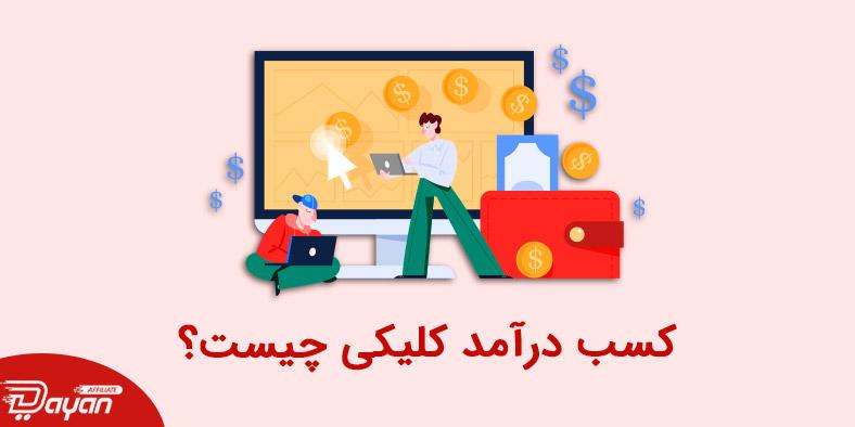 کسب درآمد کلیکی چیست؟