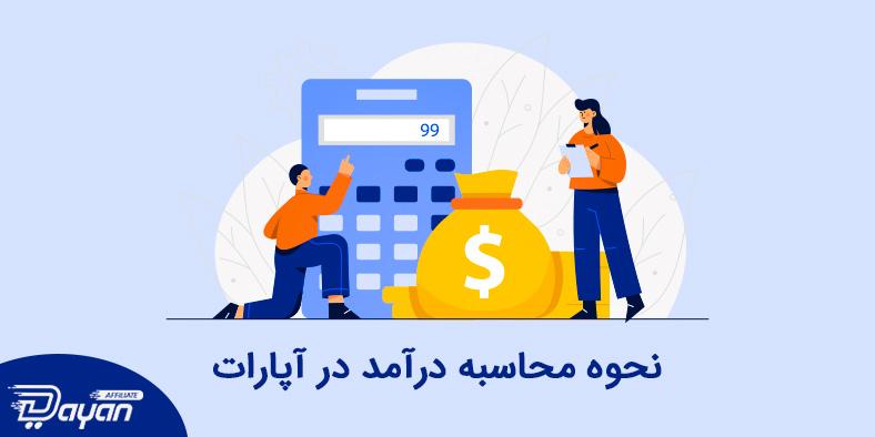 محاسبه درآمد در آپارات