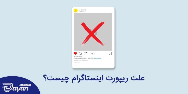 علت ریپورت اینستاگرام