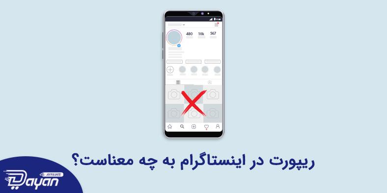ریپورت اینستاگرام چیست